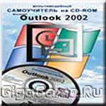 Teach Pro - Outlook 2002