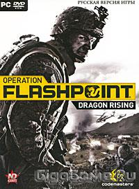 Operation Flashpoint: Dragon Rising. Подарочное издание (DVD-Box)
